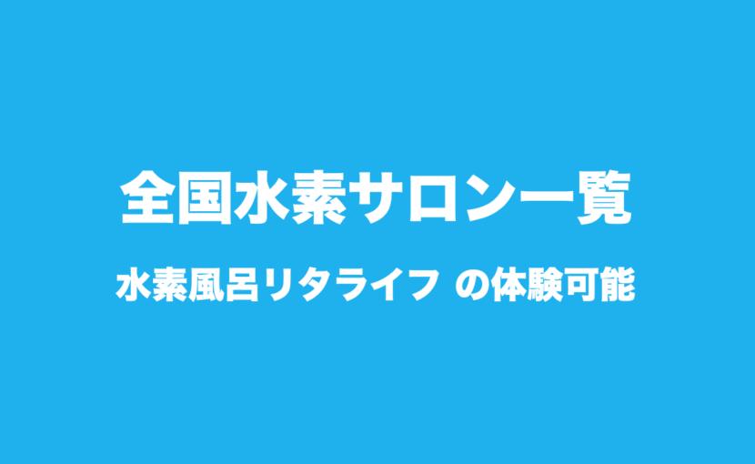 全国水素風呂リタライフ体験サロン紹介